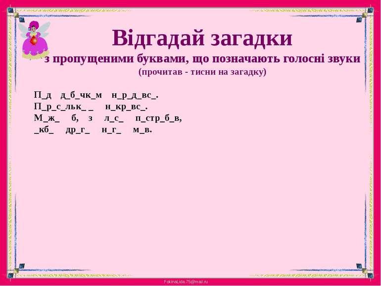 Відгадай загадкиз пропущеними буквами, що позначають голосні звуки(прочитав -...