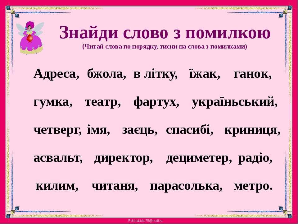 Знайди слово з помилкою (Читай слова по порядку, тисни на слова з помилками) ...