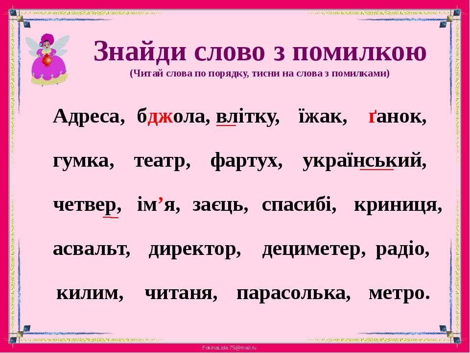 Підготувала вчитель початкових класів Артемівської загальноосвітньої школи І ...