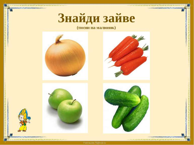 Знайди зайве (тисни на малюнок) FokinaLida.75@mail.ru