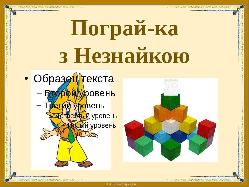 Пограй-ка з Незнайкою FokinaLida.75@mail.ru