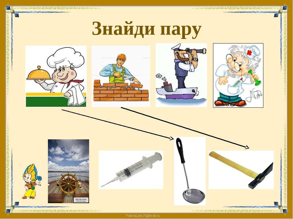 4 3 2 1 FokinaLida.75@mail.ru