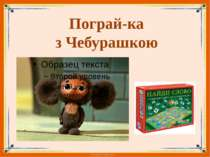 Пограй-ка з Чебурашкою FokinaLida.75@mail.ru