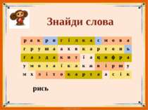 Знайди слова рись р а к р и г і л к а с м о в а г р у ш а а х в к а р т о н ь...