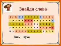 Знайди слова рись вуха р а к р и г і л к а с м о в а г р у ш а а х в к а р т ...