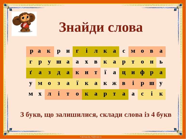 Знайди слова З букв, що залишилися, склади слова із 4 букв р а к р и г і л к ...