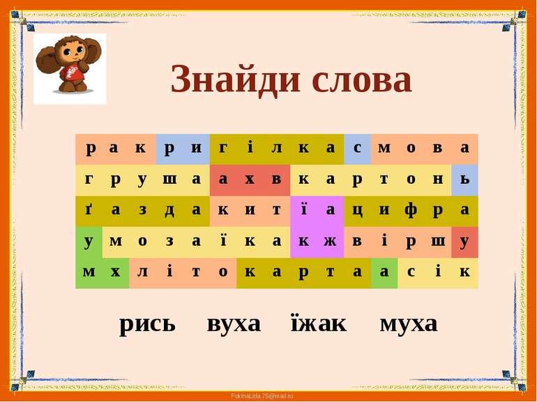 Знайди слова рись вуха їжак муха р а к р и г і л к а с м о в а г р у ш а а х ...