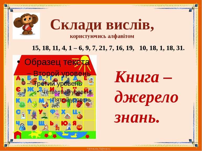 Склади вислів, користуючись алфавітом 15, 18, 11, 4, 1 – 6, 9, 7, 21, 7, 16, ...