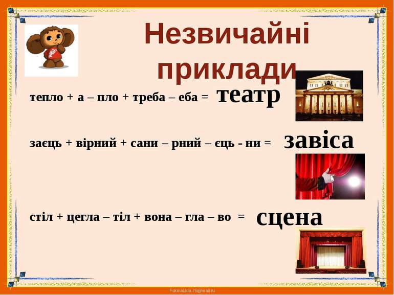 Незвичайні приклади тепло + а – пло + треба – еба = заєць + вірний + сани – р...