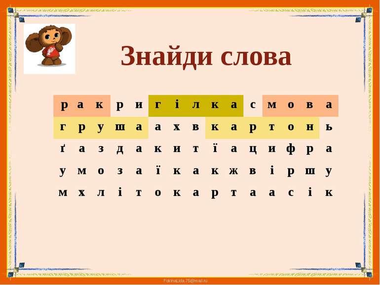Знайди слова р а к р и г і л к а с м о в а г р у ш а а х в к а р т о н ь ґ а ...