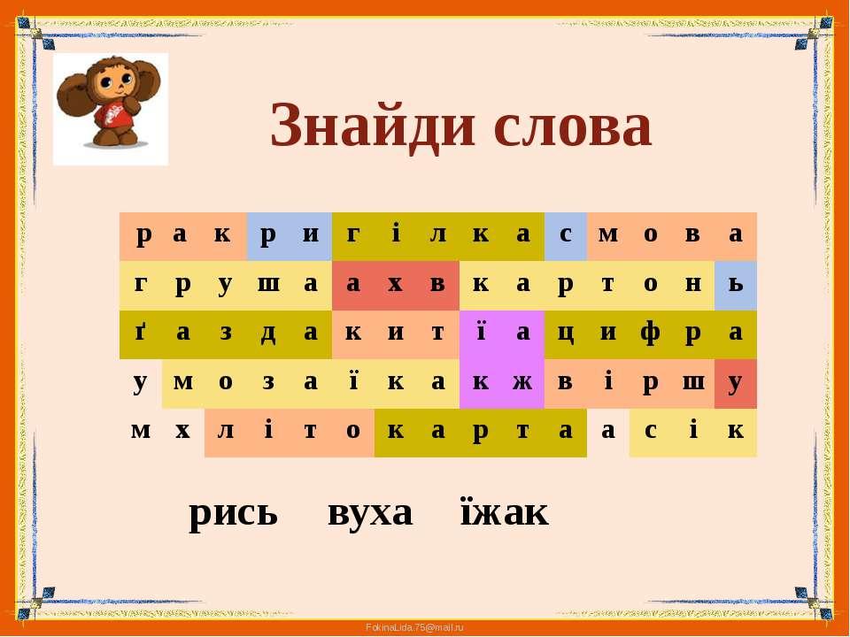 Знайди слова рись вуха їжак р а к р и г і л к а с м о в а г р у ш а а х в к а...