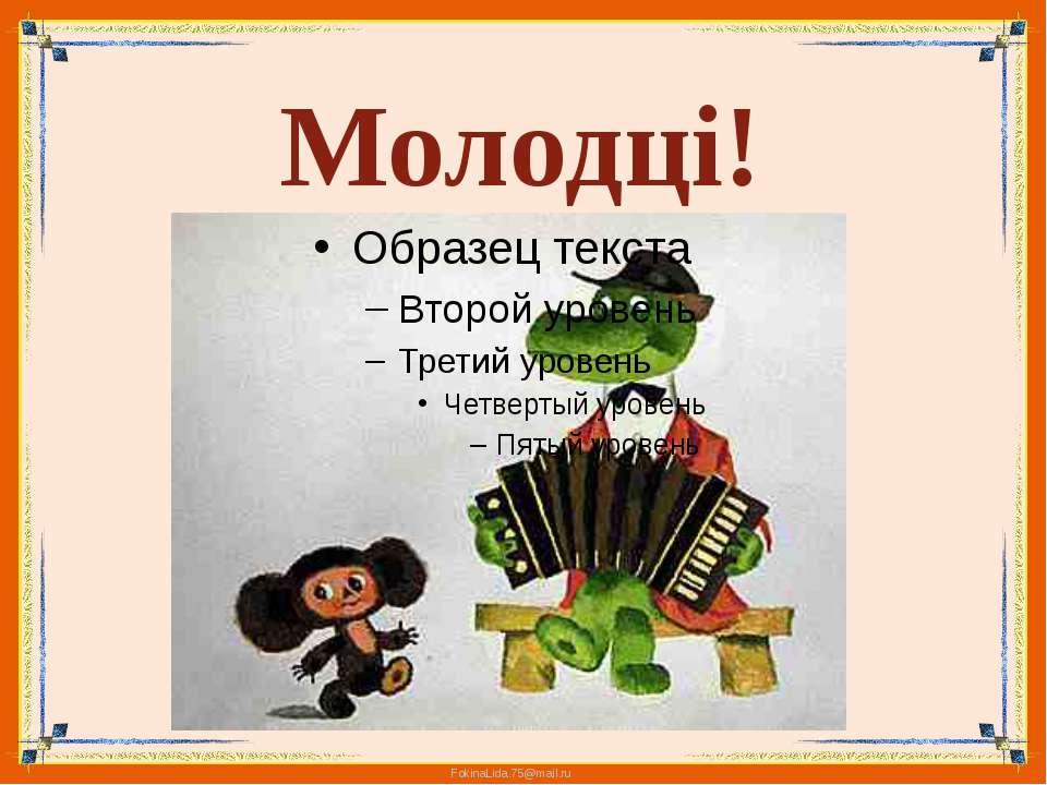 Молодці! FokinaLida.75@mail.ru
