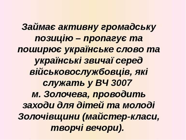 Займає активну громадську позицію – пропагує та поширює українське слово та у...