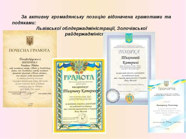 За активну громадянську позицію відзначена грамотами та подяками: Львівської ...