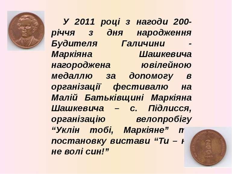 У 2011 році з нагоди 200-річчя з дня народження Будителя Галичини - Маркіяна ...