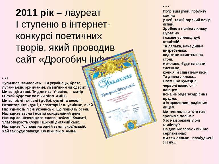 2011 рік – лауреат І ступеню в інтернет-конкурсі поетичних творів, який прово...