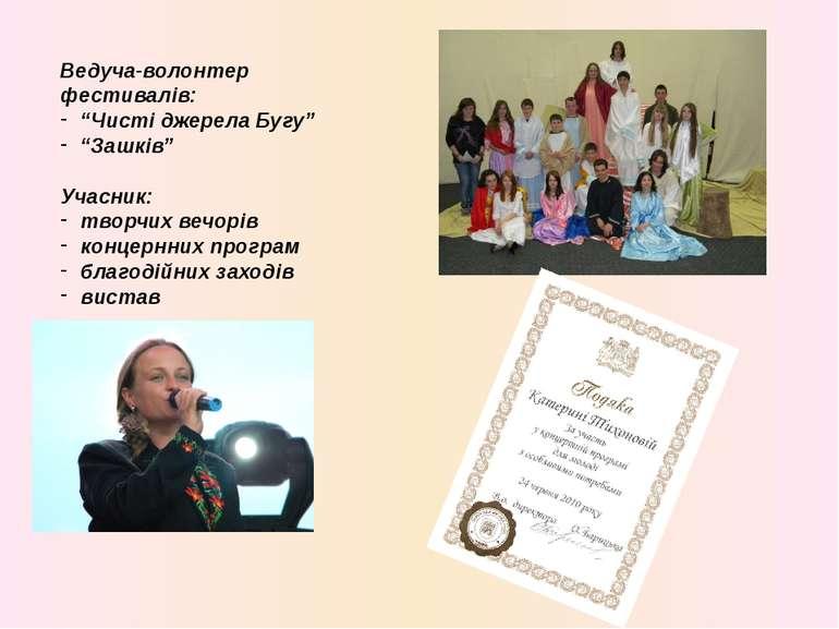 """Ведуча-волонтер фестивалів: """"Чисті джерела Бугу"""" """"Зашків"""" Учасник: творчих ве..."""