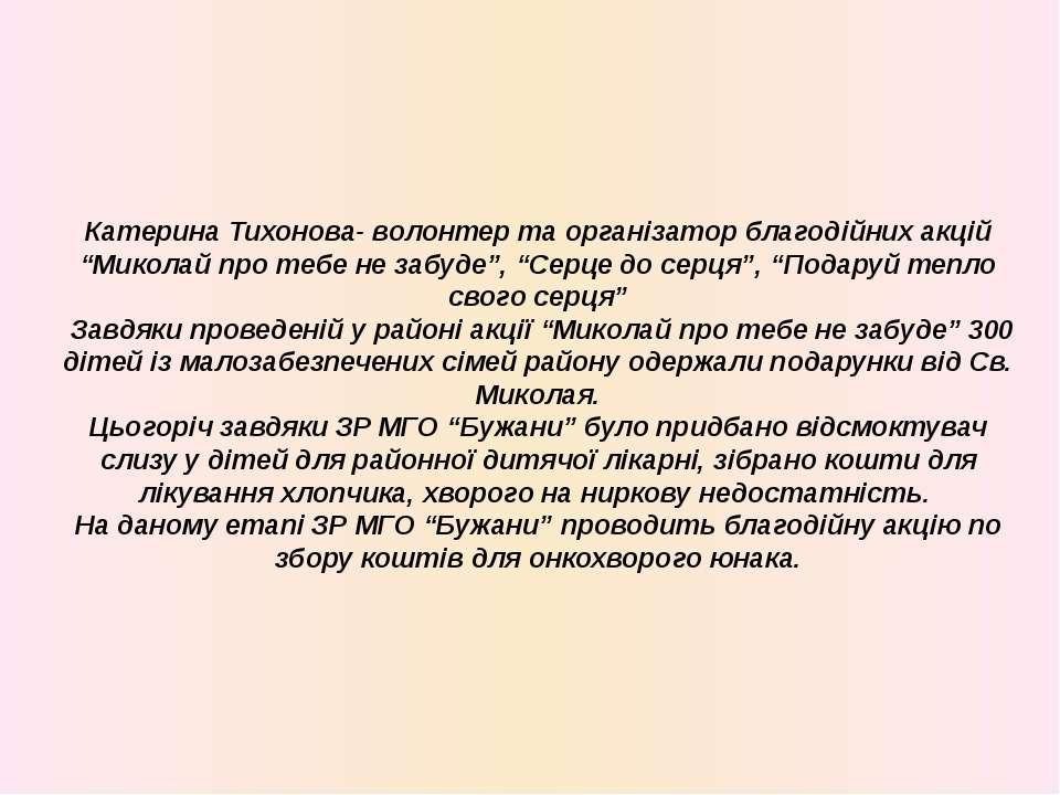 """Катерина Тихонова- волонтер та організатор благодійних акцій """"Миколай про теб..."""