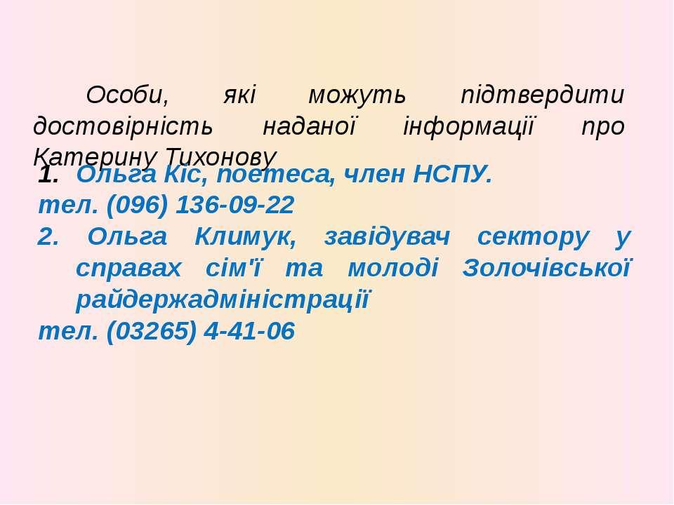 Особи, які можуть підтвердити достовірність наданої інформації про Катерину Т...