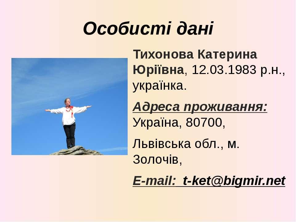 Особисті дані Тихонова Катерина Юріївна, 12.03.1983 р.н., українка. Адреса пр...
