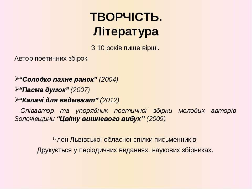 """З 10 років пише вірші. Автор поетичних збірок: """"Солодко пахне ранок"""" (2004) """"..."""