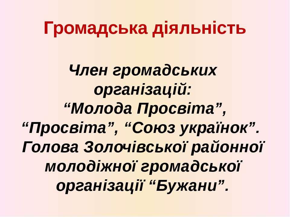 """Громадська діяльність Член громадських організацій: """"Молода Просвіта"""", """"Просв..."""