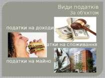 Види податків За об'єктом податки на доходи податки на споживання податки на ...