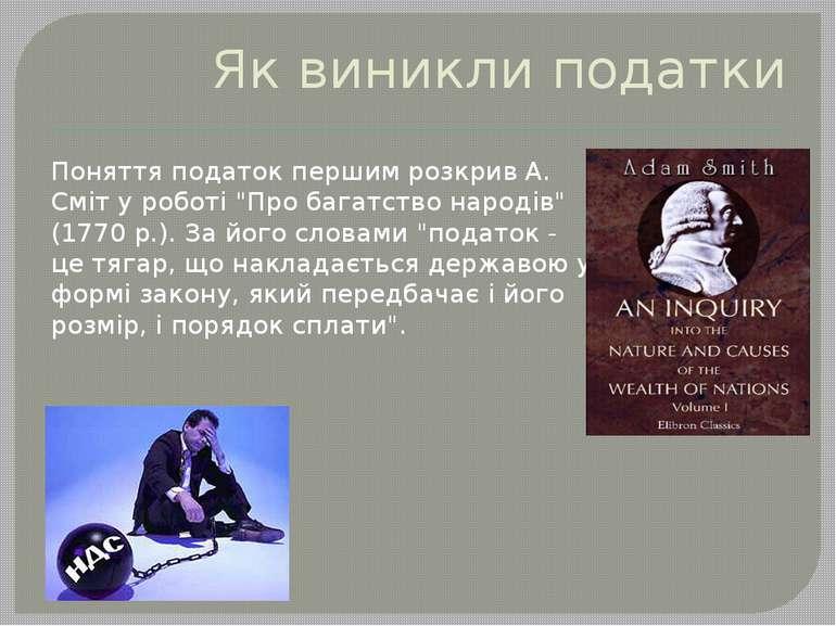 """Поняття податок першим розкрив А. Сміт у роботі """"Про багатство народів"""" (1770..."""
