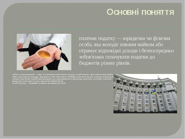 Основні поняття суб'єкт оподаткування— один із учасників податкового процесу...