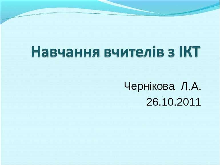 Чернікова Л.А. 26.10.2011