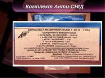 Комплект Анти-СНІД