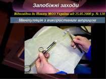 Запобіжні заходи Маніпуляція з використаним шприцом Відповідно до Наказу МОЗ ...