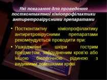 Які показання для проведення постконтактної хіміопрофілактики антиретровірусн...