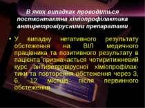 В яких випадках проводиться постконтактна хіміопрофілактика антиретровірусним...