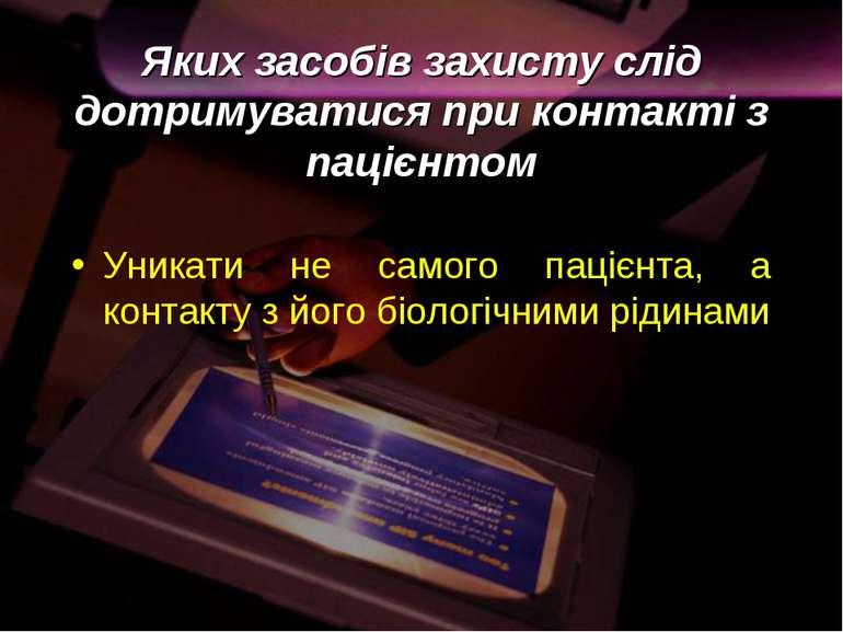 Яких засобів захисту слід дотримуватися при контакті з пацієнтом Уникати не с...