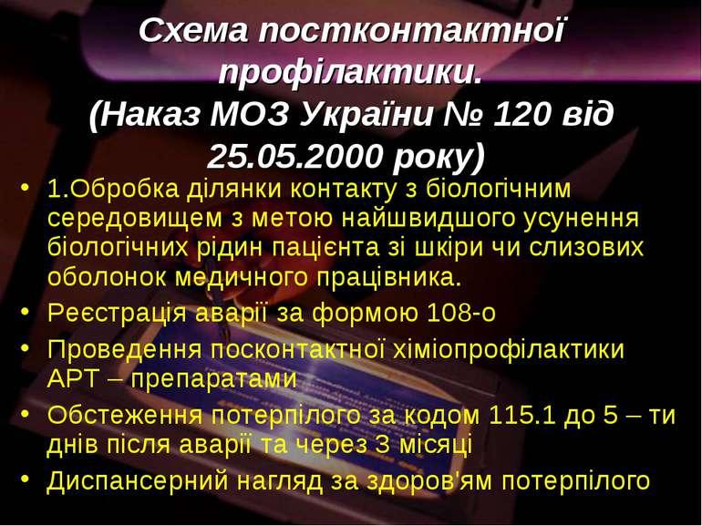 Схема постконтактної профілактики. (Наказ МОЗ України № 120 від 25.05.2000 ро...