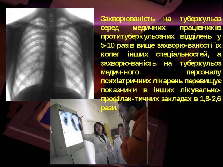 Захворюваність на туберкульоз серед медичних працівників протитуберкульозних ...