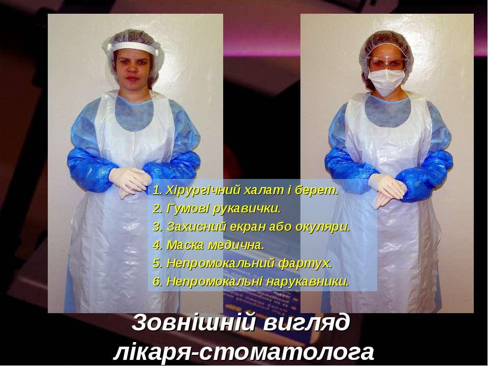 Зовнішній вигляд лікаря-стоматолога Хірургічний халат і берет. 2. Гумові рука...