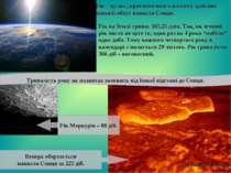 Рік – це час, протягом якого планета здійснює повний оберт навколо Сонця. Рік...