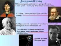 М.Коперник довів, що Земля не є центром Всесвіту, а лише однією з планет, що ...
