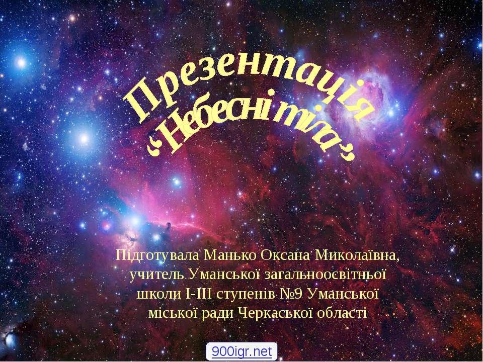 Підготувала Манько Оксана Миколаївна, учитель Уманської загальноосвітньої шко...