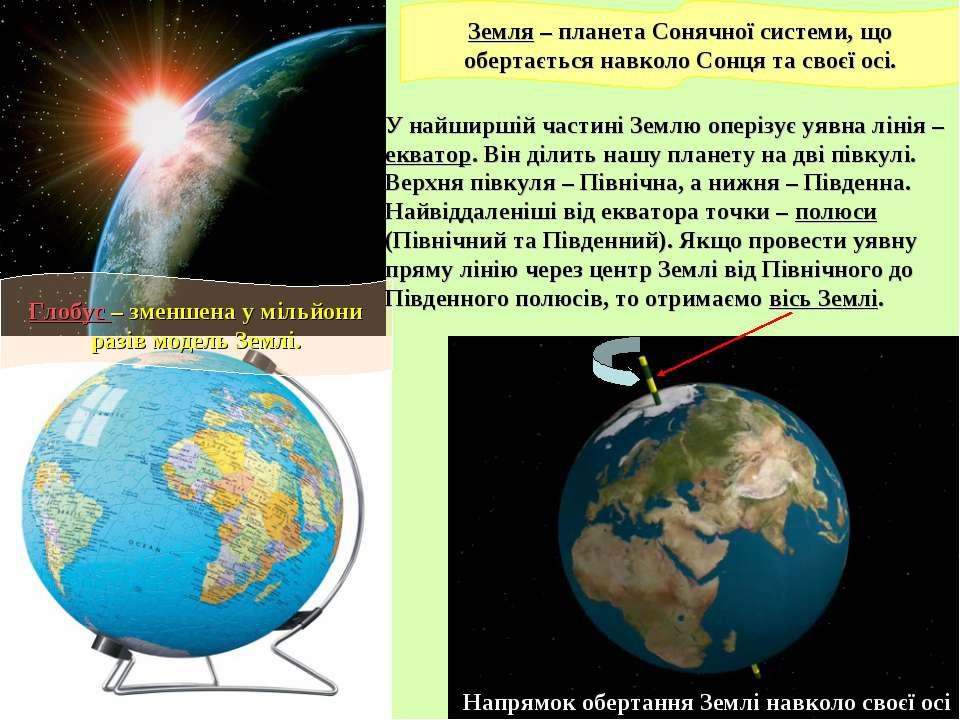 Земля – планета Сонячної системи, що обертається навколо Сонця та своєї осі. ...