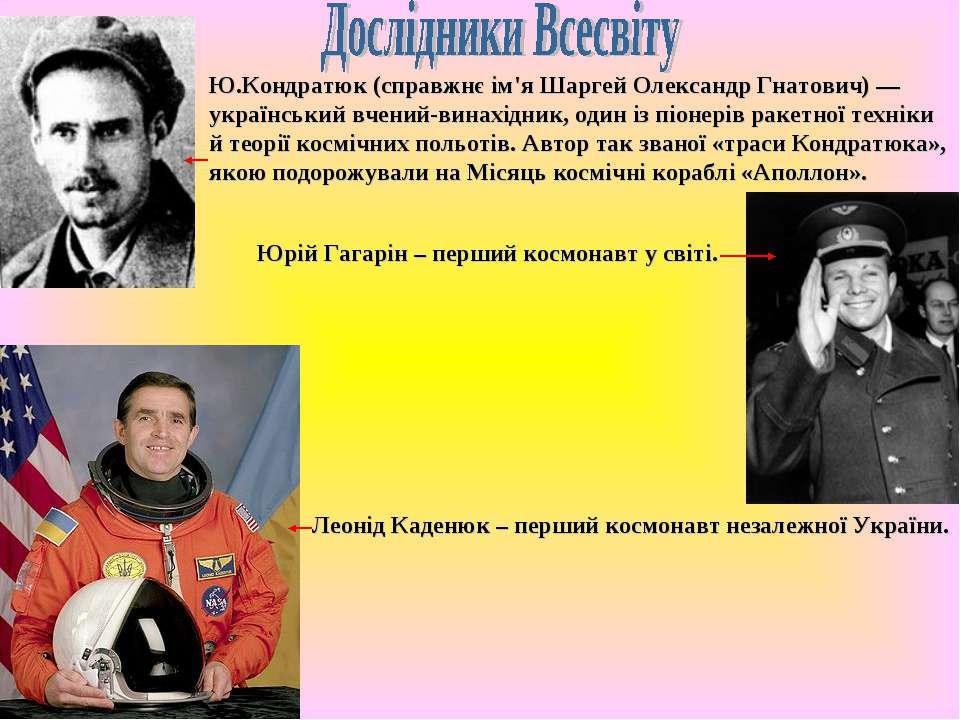 Ю.Кондратюк (справжнє ім'яШаргей Олександр Гнатович)— українськийвчений-ви...