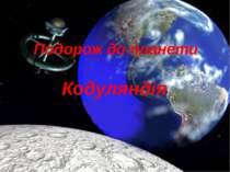 Подорож до планети Кодуляндія