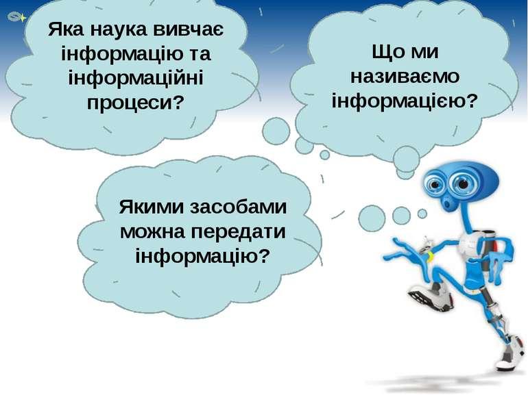 Яка наука вивчає інформацію та інформаційні процеси? Якими засобами можна пер...