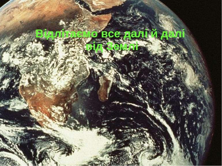 Відлітаємо все далі й далі від Землі