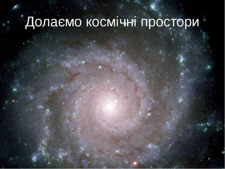 Долаємо космічні простори