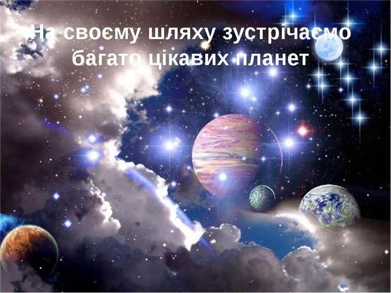 На своєму шляху зустрічаємо багато цікавих планет