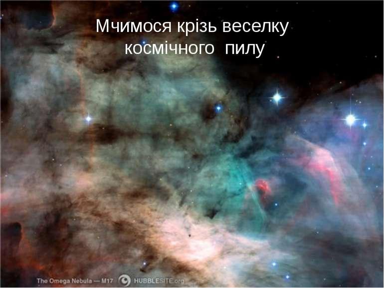 Мчимося крізь веселку космічного пилу