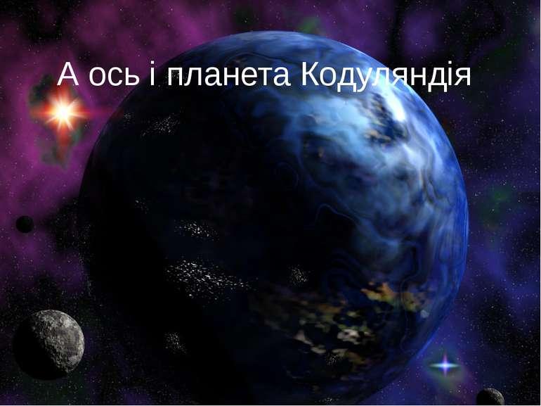 А ось і планета Кодуляндія